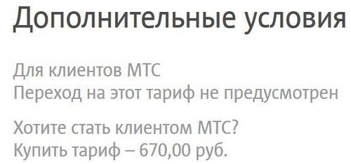 Мтс, тариф «трансформище»