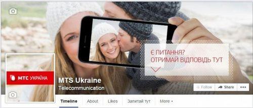 «Мтс украина» увеличила скорость обслуживания абонентов в социальных сетях