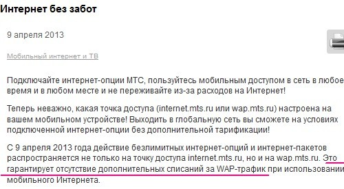 Мтс: wap почти отменили