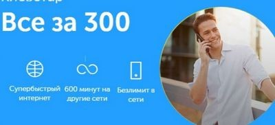 Новый тариф «все просто» для бизнес-абонентов «киевстар»