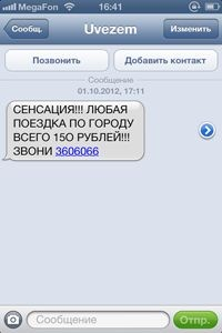 Опсосы не хотят блокировать sms-спам
