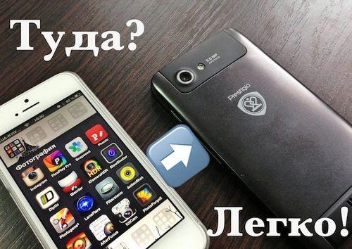 Отказ от iphone стал более простым