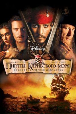 Пират – лучший друг продюсера?
