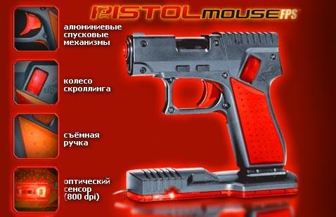 Pistolmouse: мышью можно застрелить от первого лица