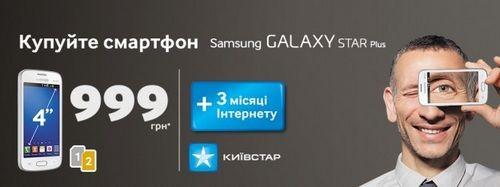 Покупатели samsung galaxy star plus получат три месяца бесплатного интернета