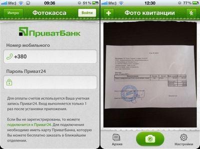 «Приватбанк фотокасса»: оплата счетов с помощью фотокамеры iphone или android-смартфона