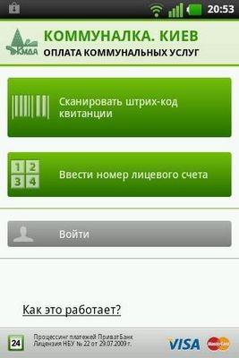 «Приватбанк» реализовал для киевлян возможность оплаты счетов за коммунальные услуги с помощью смартфонов
