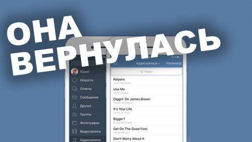 Раздел с музыкой вернулся в приложение «вконтакте» для ios