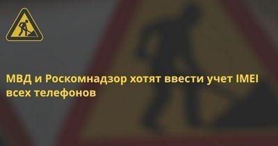 Российская таможня, фсб и производители телефонов