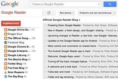 Rss-читалку google reader закроют