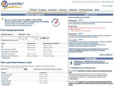 Ru-center установил в амстердаме новый dns-сервер