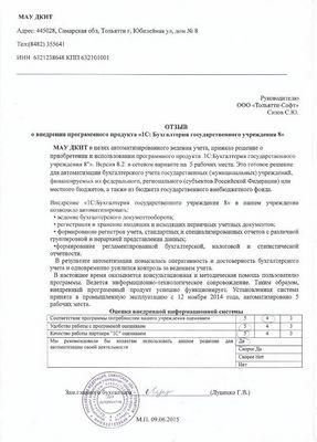 Samsung electronics в россии автоматизировал кадровый учет на базе решения «1с»