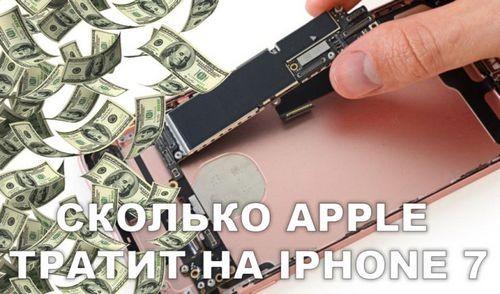 Сколько тратит apple на производство одного iphone 7