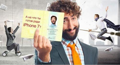 Сменить имя ради iphone 7? пфф, легко!