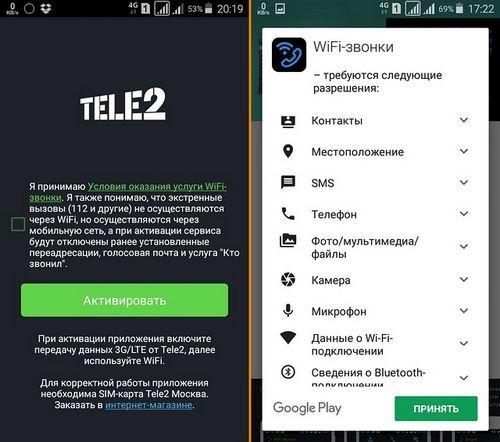 Tele2, звонки через wi-fi