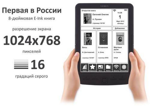 Texet tb-138 — 8-дюймовая e-ink книга с wi-fi