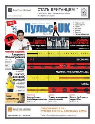 В апреле британцы оставили в онлайне £1,4 млрд.