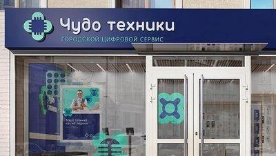 В москве заработал онлайн-агрегатор по ремонту цифровой техники