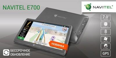 В россии стартовали продажи навигатора navitel e500 с расширенным пакетом карт