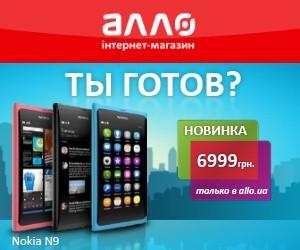 В украине стартовали продажи nokia n9!