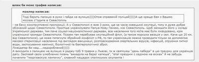 Вавилонский взлом: компьютерная сказка про украинский язык