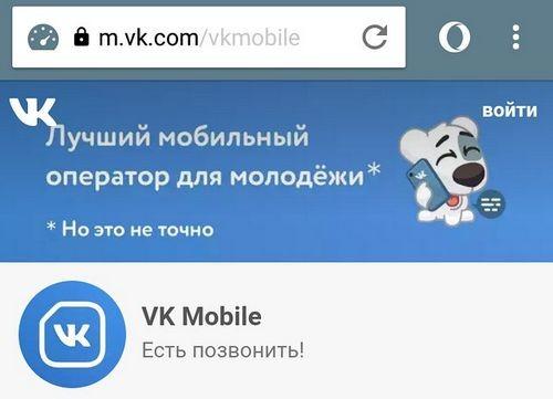 Vk mobile, ещё один «виртуал»