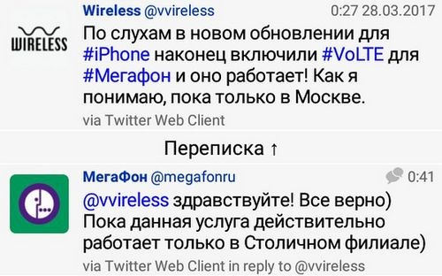 Volte на iphone и другие новости