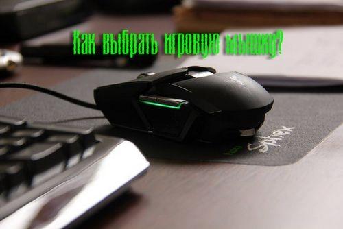 Выбираем игровую мышку или что такое dpi?