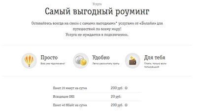 Выгодные пакетные предложения на sms-сообщения от beeline