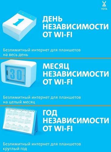 Yota, новый тариф для планшета