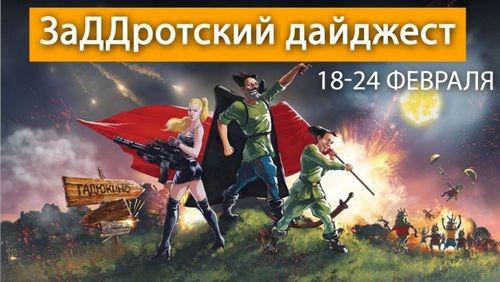 Заддротский дайджест (18-24 февраля)