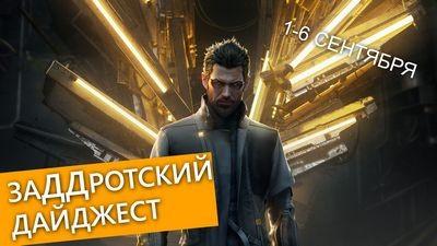 Заддротский дайджест (26 сентября – 1 октября)